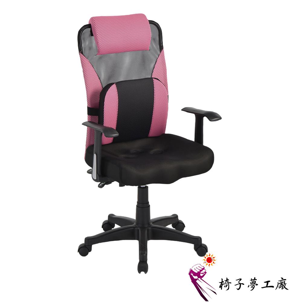 椅子夢工廠 嚴選T型舒壓護腰辦公網椅/電腦椅(七色任選)