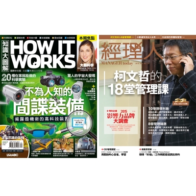 How It Works知識大圖解 (1年12期) + 經理人月刊 (1年12期)