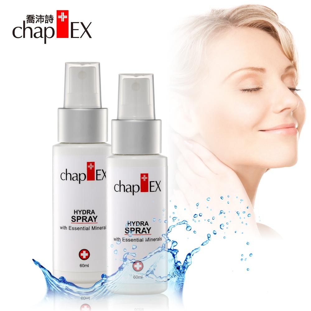 Chap-Ex喬沛詩  礦物質瞬效保濕噴霧 60ml二入組