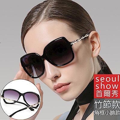 seoul show首爾秀 G牌竹節款太陽眼鏡UV400墨鏡 1504