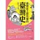 臺灣史上最有梗的臺灣史 product thumbnail 1