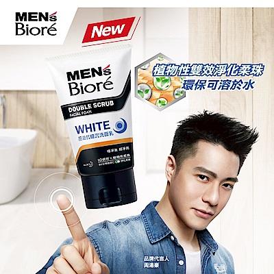 MEN s Biore 控油抗暗沉洗面乳 (100g)
