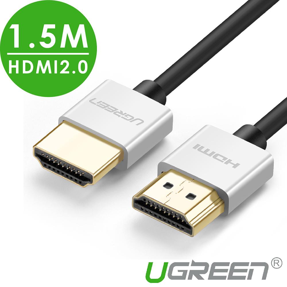 綠聯 HDMI2.0傳輸線 Zinc alloy 1.5M