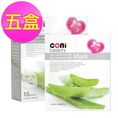 coni beauty 蘆薈易乾燥敏感惠用面膜 10入/盒 (五盒)