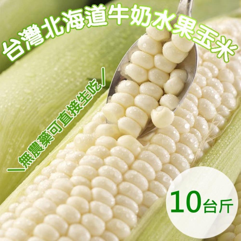 【果農直配】台灣嚴選水果玉米10斤/箱