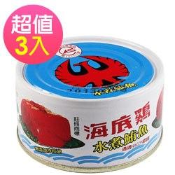 紅鷹牌 海底雞-水煮(170gx3入)