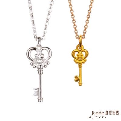 J'code真愛密碼 處女座守護-喬莉塔之魔法鑰匙黃金/純銀成對墜子(女金男銀)