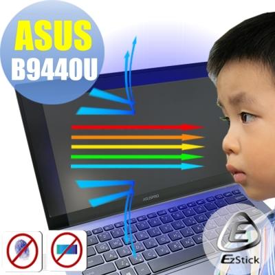 EZstick ASUS B9440U 專用 防藍光螢幕貼