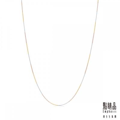 點睛品 Emphasis 機織素鍊 18K黃白分色黃金