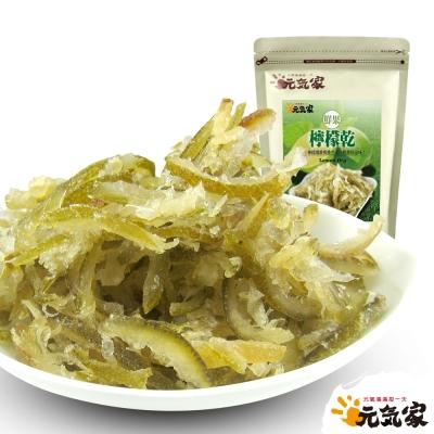 元氣家 檸檬乾(200g)