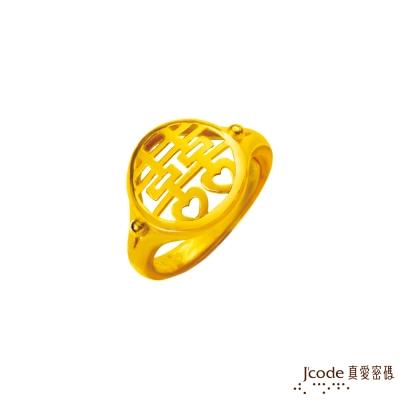 J'code真愛密碼 囍上眉梢黃金戒指