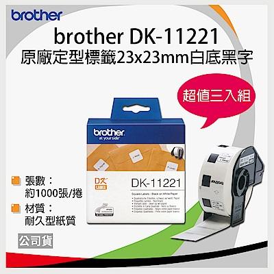 【三入組】brother 原廠定型標籤帶 DK-11221 (23x23mm白底黑字)