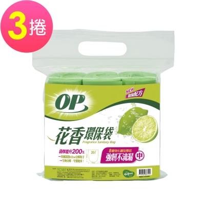OP 花香環保袋 檸檬中