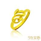 今生金飾 心手愛戀戒指 純黃金戒指