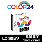 Color24 for Epson LC-3BWV 黑底白字相容標籤帶(寬度9mm)