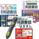 生活英語會話通 (全3書) + LivePen智慧點讀筆