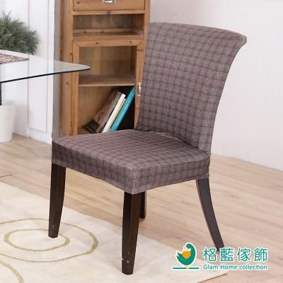 格藍傢飾 超彈性萬用椅套-編織紋