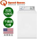 (美國原裝)Speed Queen 12KG經典機械上掀洗衣機 LWN432SP