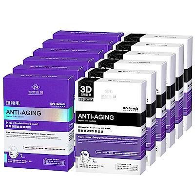 台塑生醫Dr's Formula-撫紋肌緊緻面膜12入組(藍銅肽*6盒+雙胜肽*6盒)