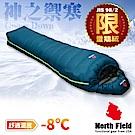 【North Field】限量頂級匈牙利鵝絨球-8℃手工羽絨睡袋600g_黑岩藍