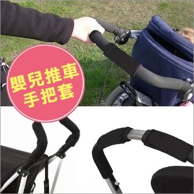 嬰兒推車保護外層保護把手套-款式任選