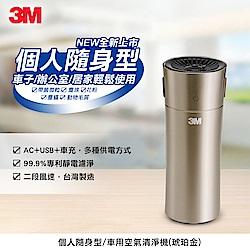 3M 車用/個人隨身型空氣清淨機 (兩色可選)FA-C20PT-CP