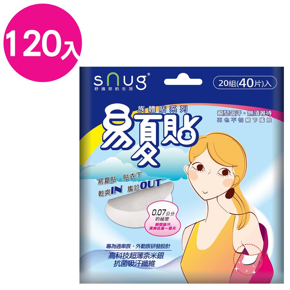 SNUG 超輕薄-易夏貼(腋下貼)120片