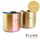 TiANN純鈦餐具 純鈦 輕巧杯(太陽+極光)套組 350ml