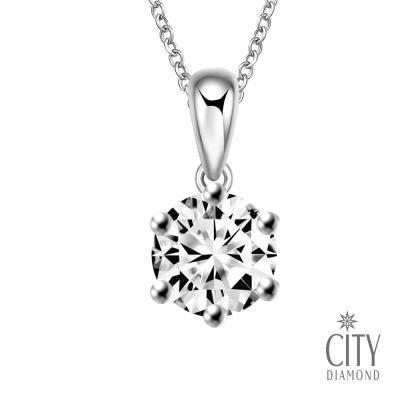 City Diamond引雅 『經典六爪』80分鑽石墜子鑽墜