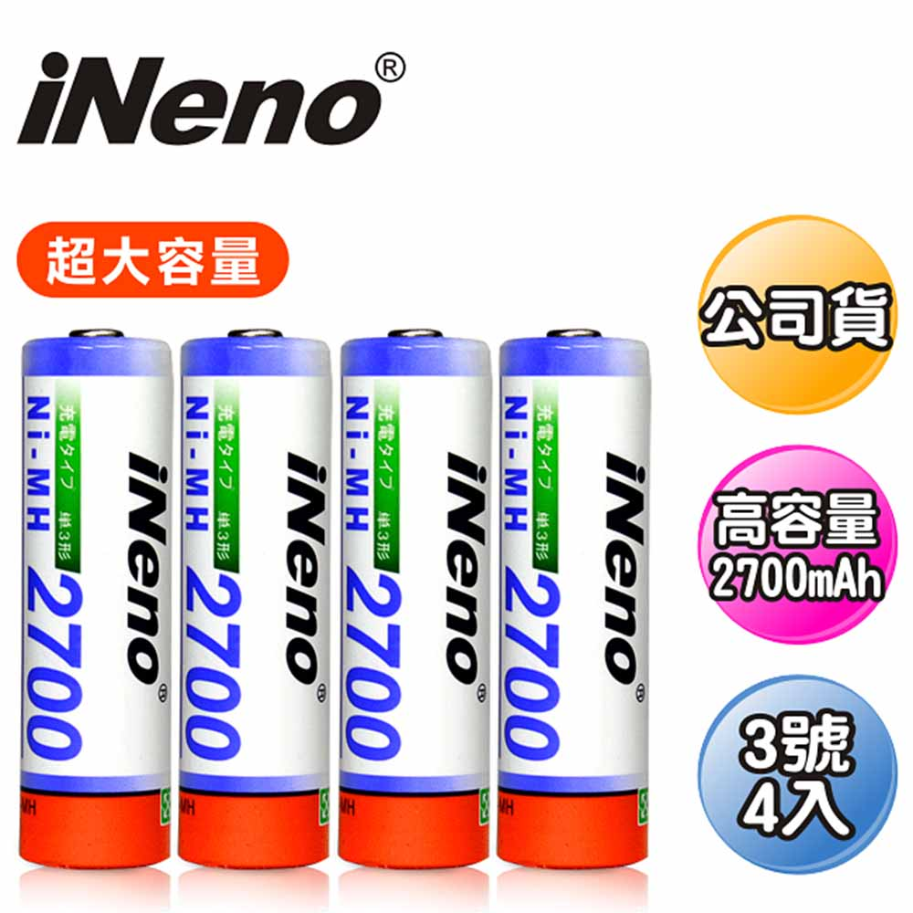 iNeno艾耐諾3號高容量鎳氫充電電池4入