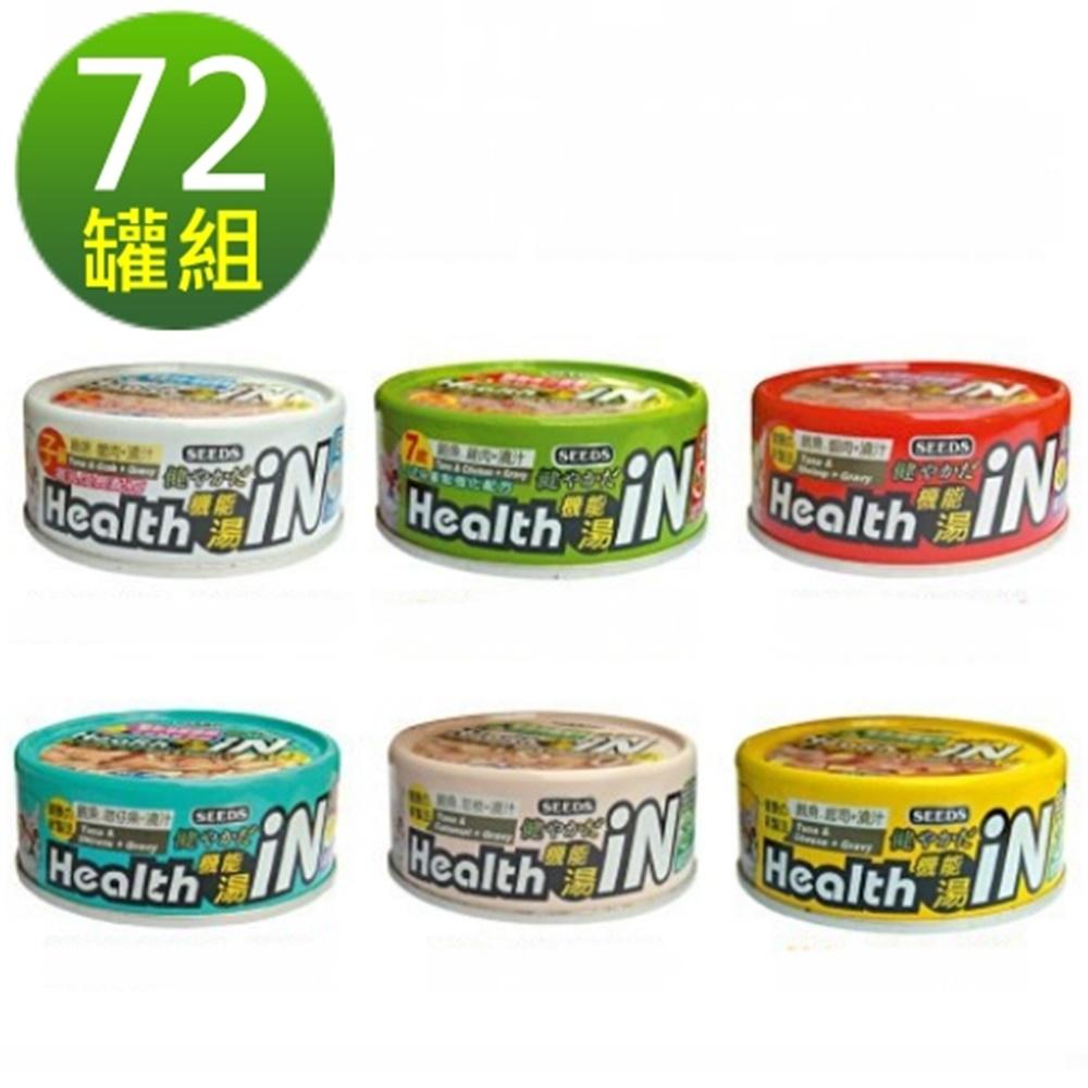 【YAHOO獨家】聖萊西 Health機能湯in貓餐罐 80g 72罐組
