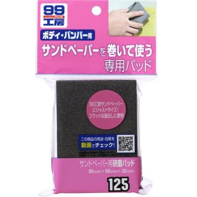SOFT 99砂紙墊-快