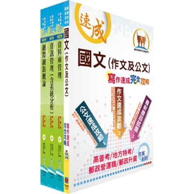 臺灣港務師級(資訊)套書(不含資通安全)(贈題庫網帳號、雲端課程)