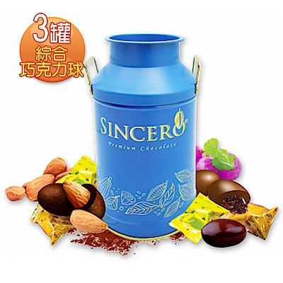 幸福小胖 Sincero綜合巧克力球-油筒罐造型(150gx3罐)