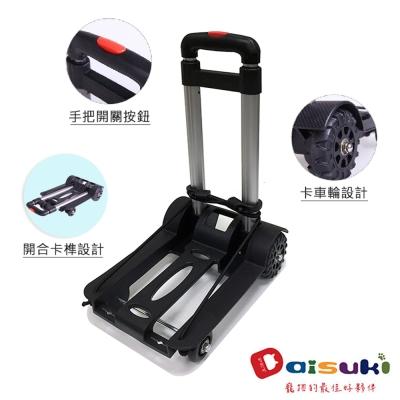 Daisuki 品牌寵物袋專用多功能摺疊拉桿車 (4輪款)