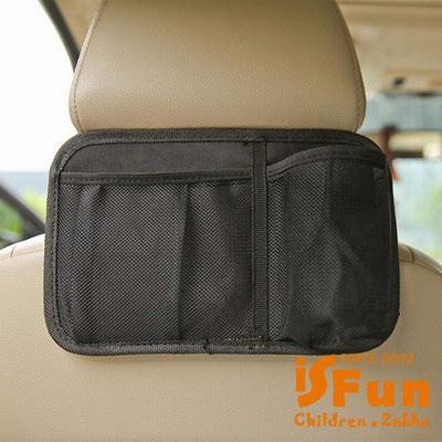 iSFun 車用收納 汽車椅背置物掛袋
