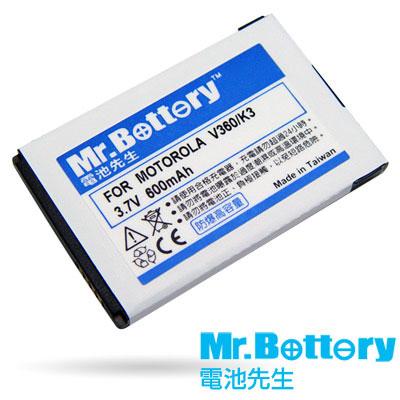 Motorola BQ-50/BT-50 手機電池 (V360 / K3)