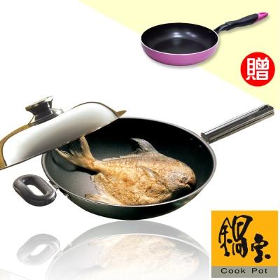 鍋寶煎大師不沾炒鍋送日式平煎鍋 EO-SST3401IKH20424C
