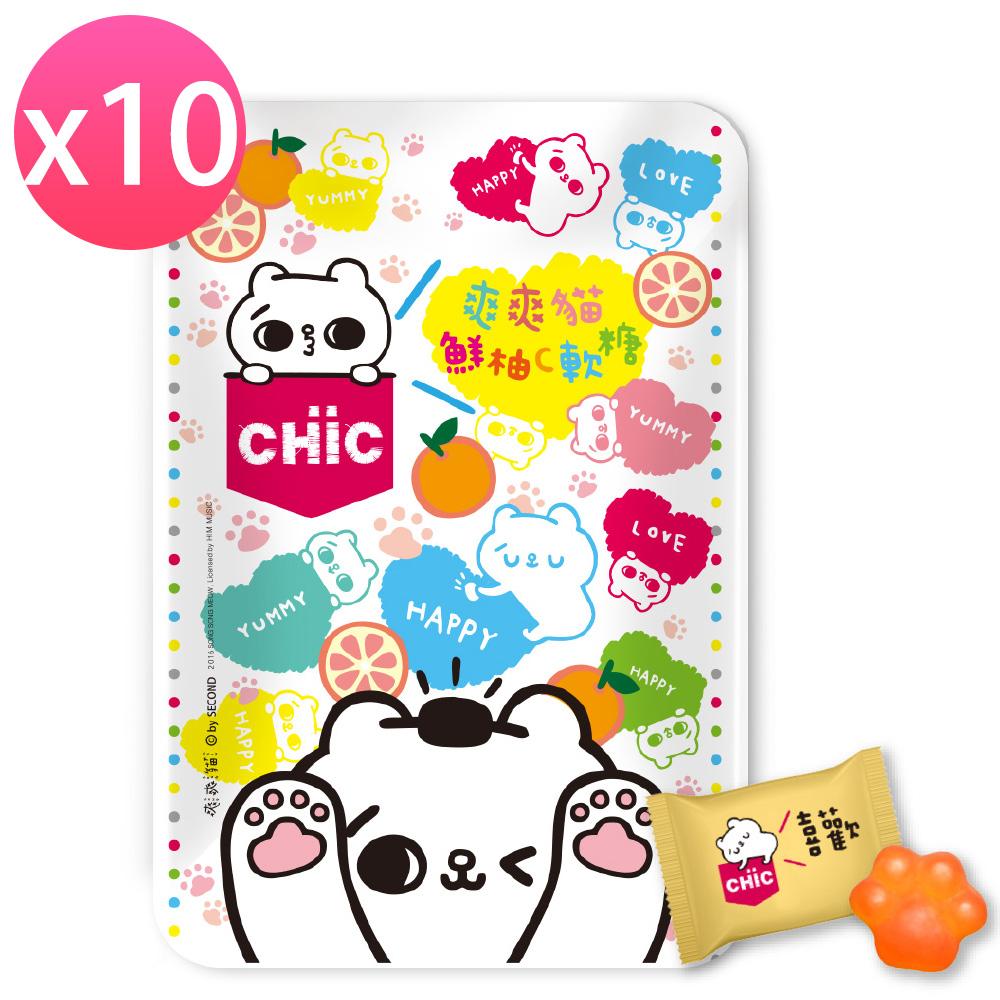 CHiC 爽爽貓系列軟糖10包組兩種口味任選(蜜桃C/鮮柚C)(9顆/包)