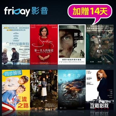 friDay影音天數儲值60天(不適用鑑賞期)