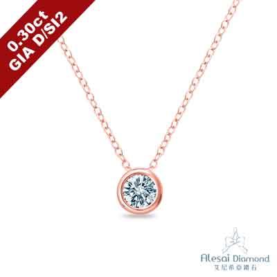 Alesai 艾尼希亞鑽石 GIA 30分 D/SI2 鑽石包鑲玫瑰金項鍊