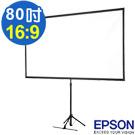 日本EPSON巧攜80吋16:9摺疊三腳支架蓆白幕