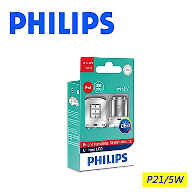 PHILIPS 飛利浦 LED VISION晶亮系列雙芯煞車燈(紅光) P21/5W