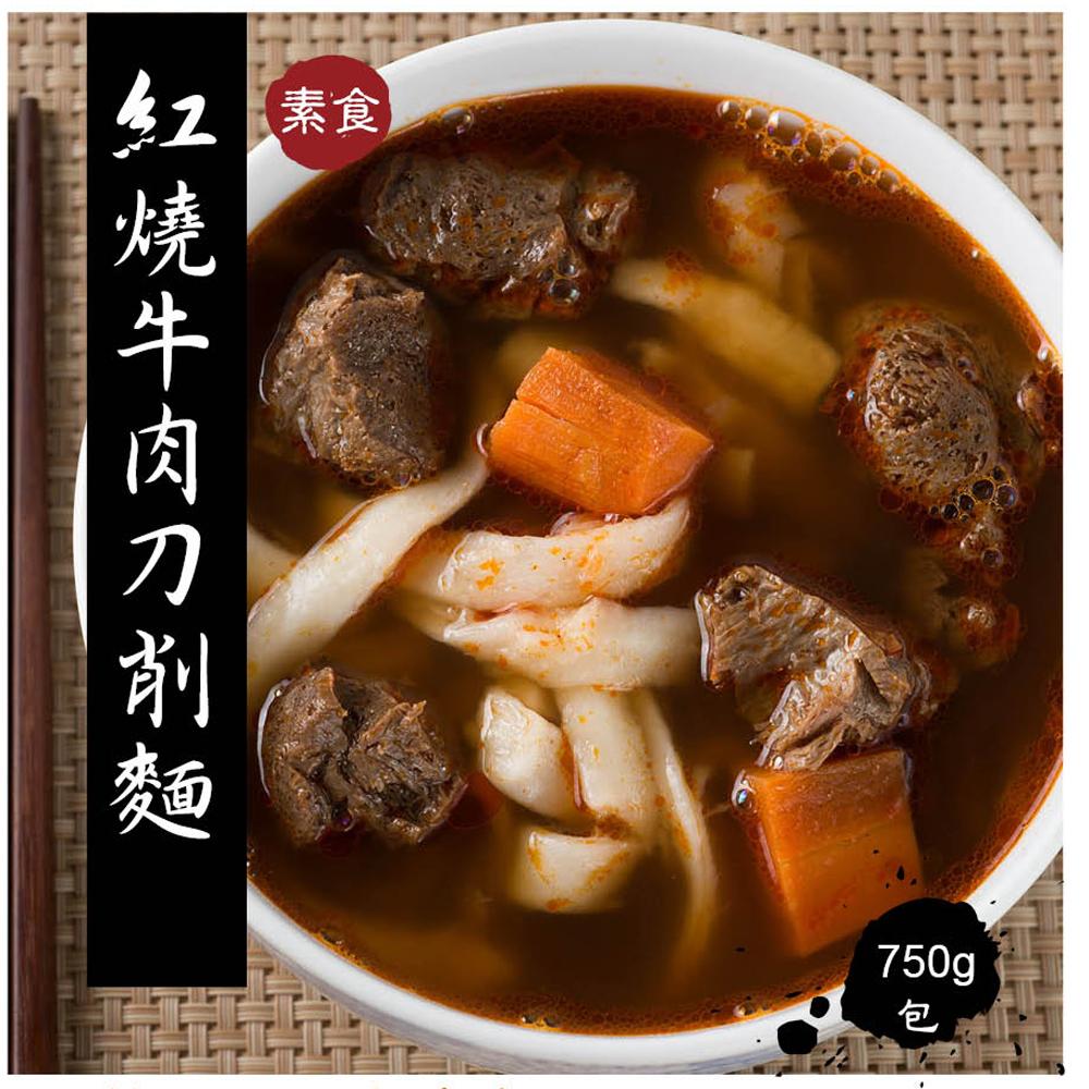 蔥媽媽 素食紅燒牛肉刀削麵(750g*9份)