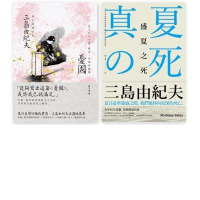 三島由紀夫經典小說套書(憂國+盛夏之死)