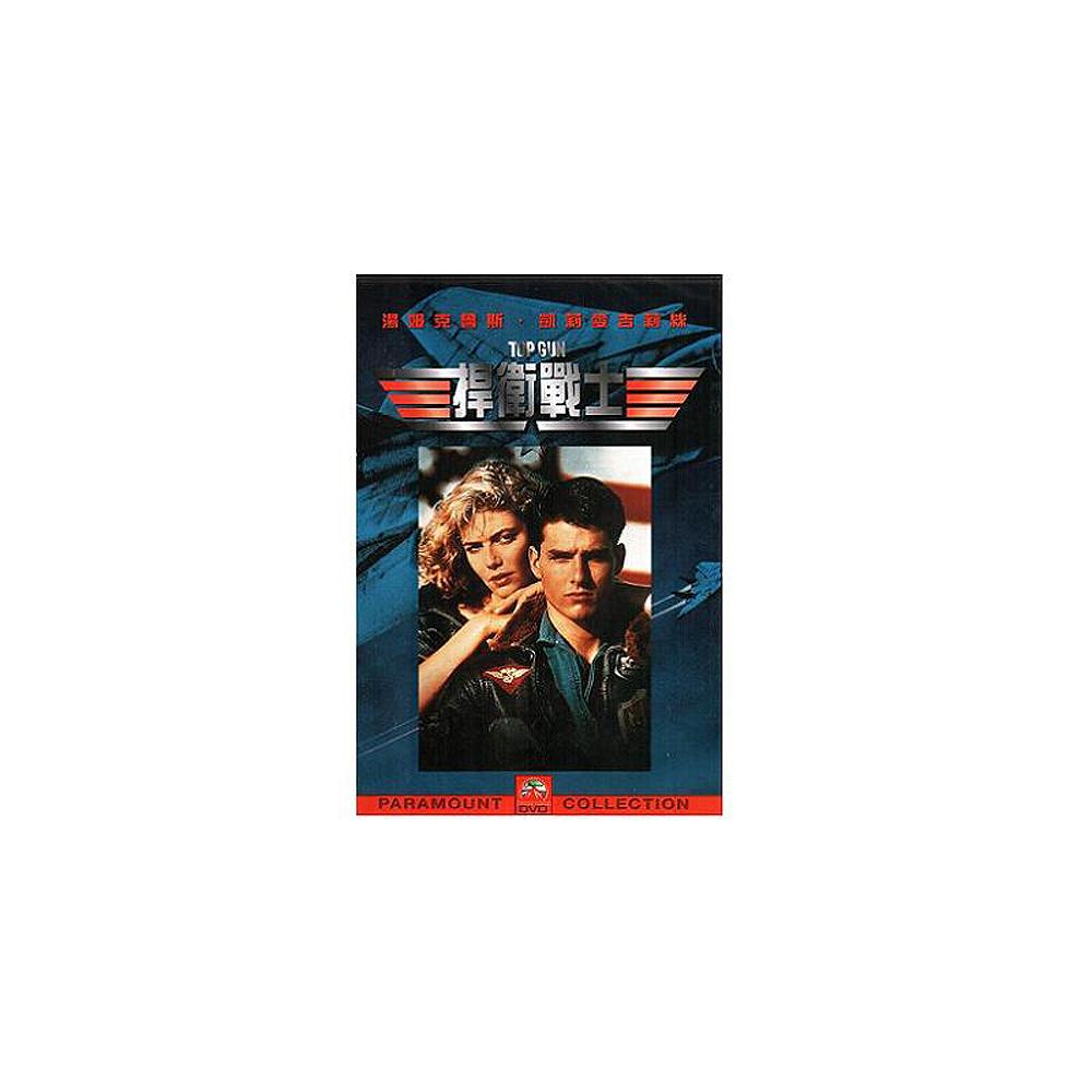 捍衛戰士DVD / Top Gun
