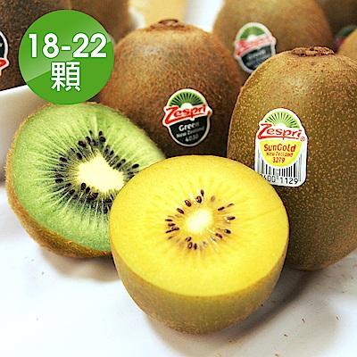 【愛上水果】Zespri紐西蘭金+綠奇異果 雙拼組(共2箱/18-22顆/原裝)