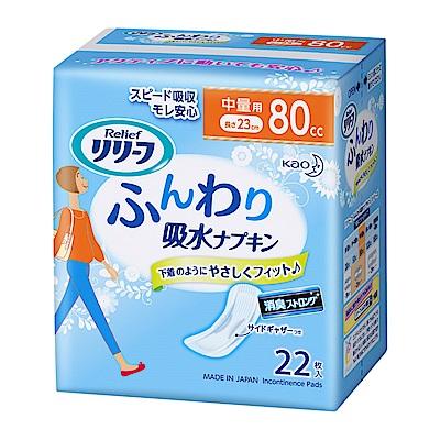 樂立舒 輕漏尿專用棉墊 抗菌舒適中量 (80ccX22片/包)