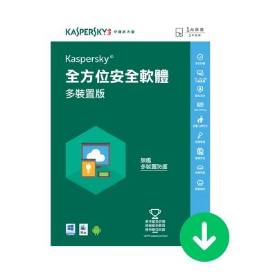 卡巴斯基-全方位安全軟體2016-多裝置-1台2年