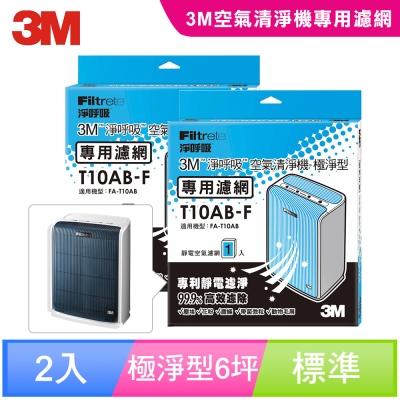 3M-淨呼吸空氣清淨機-極淨型6坪T10AB-F專
